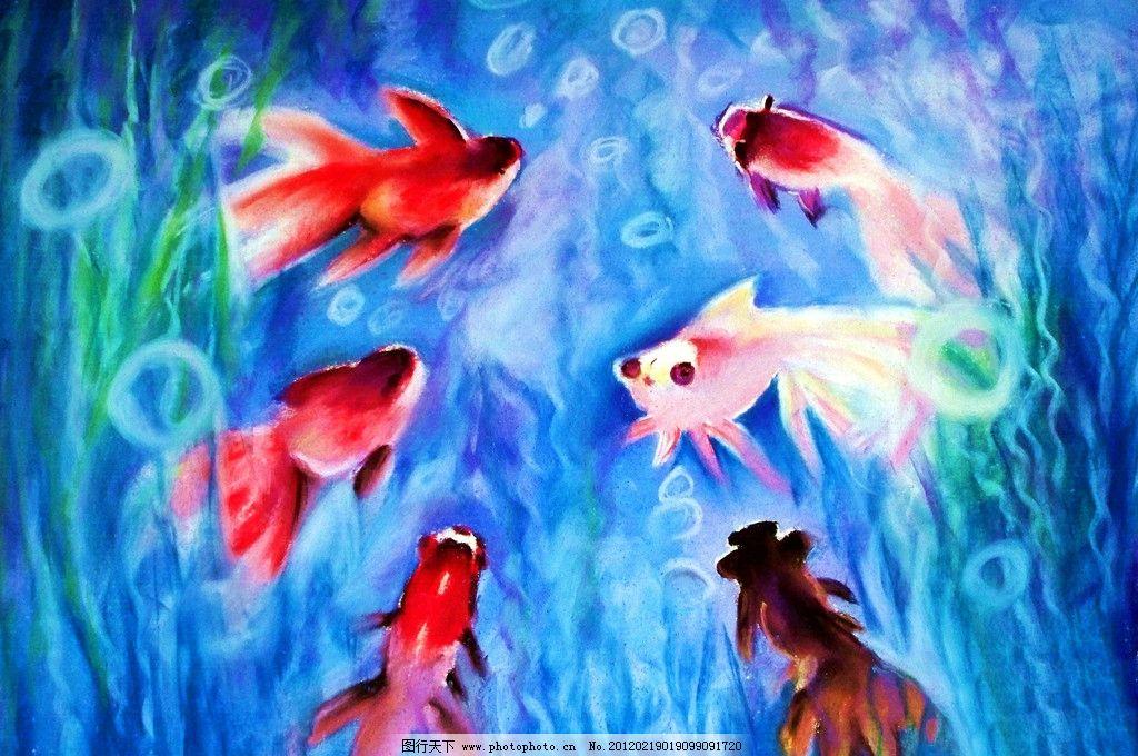 金鱼 美术 水彩画 动物画 鱼 水草 游水 水彩画艺术 水彩画作品集1
