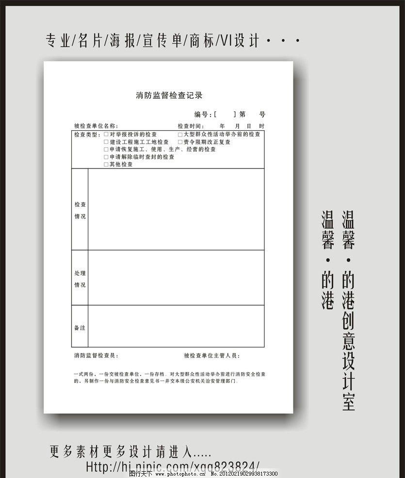 消防监督检查规定(公安部令第107号)