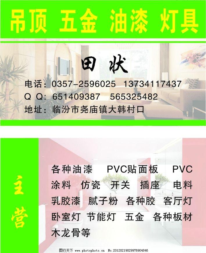 灯具 名片 五金名片 五金工具 电动工具 各种螺栓 名片卡片 广告设计