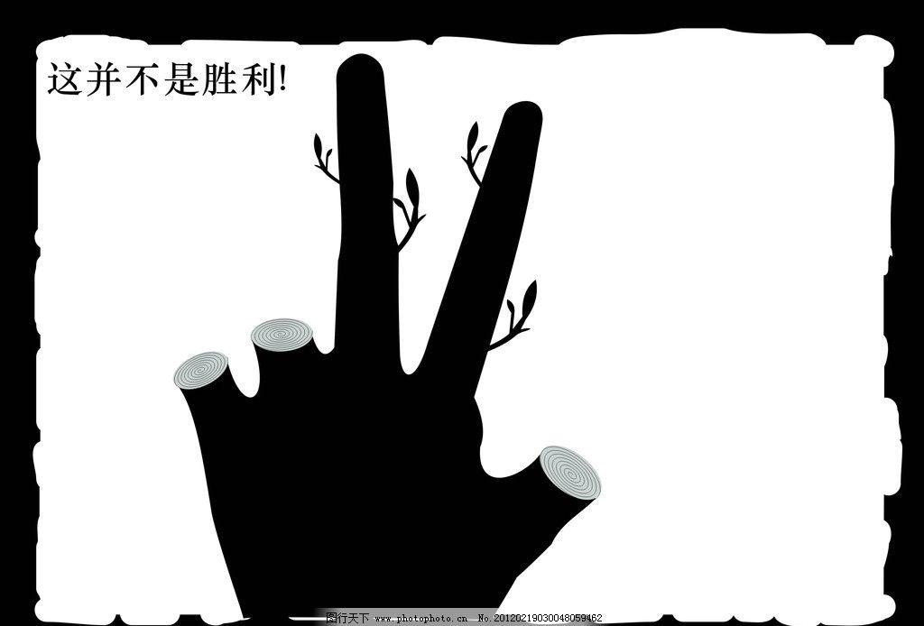 黑白公益海报手绘图片