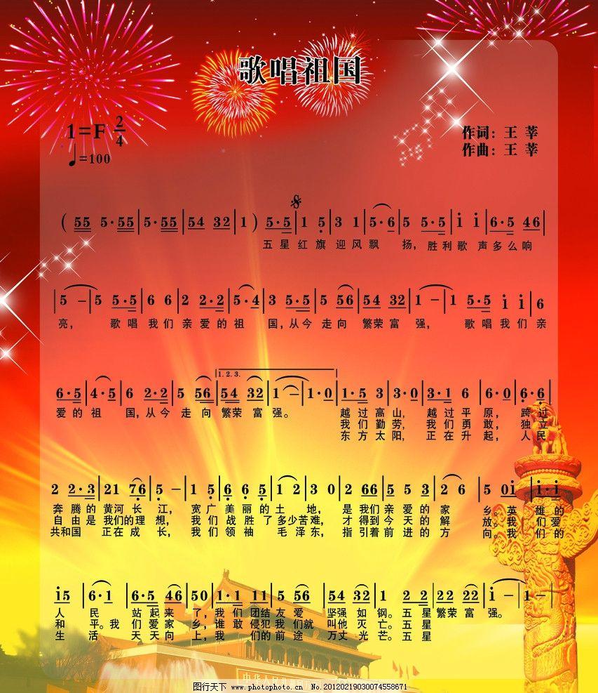 歌唱祖国歌谱图片