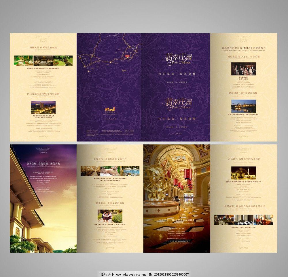 装饰线条图 渐变 烫金说明 边框 虚线边框 人物 欧式建筑 高档折页