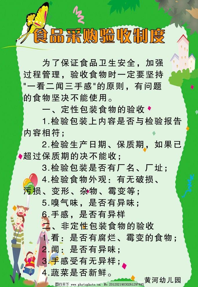 食品采购验收制度 幼儿园 制度 食品 采购 绿色 卡通 展板模板 广告