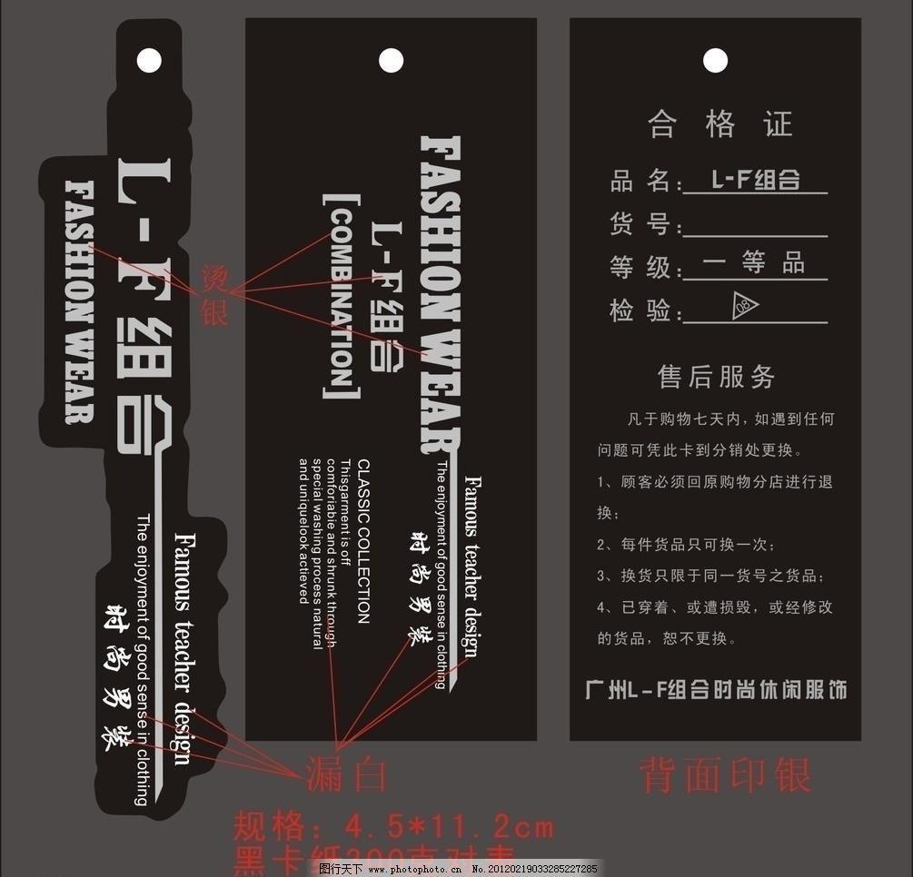 设计图库 设计元素 装饰图案  服装吊牌图片免费下载 cdr 服装吊牌