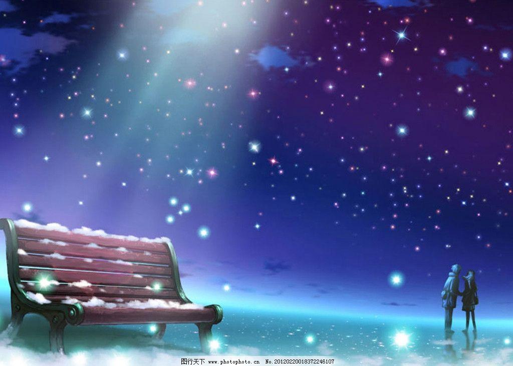 星空下的依偎 星空 蓝色 依偎 情侣 浪漫 爱情 雪花 椅子星星 星光