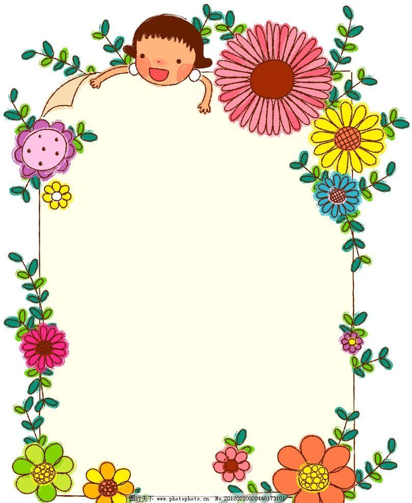 花纹线 花边 花纹 线条 花 太阳花 菊花 小女孩 边框相框 底纹边框