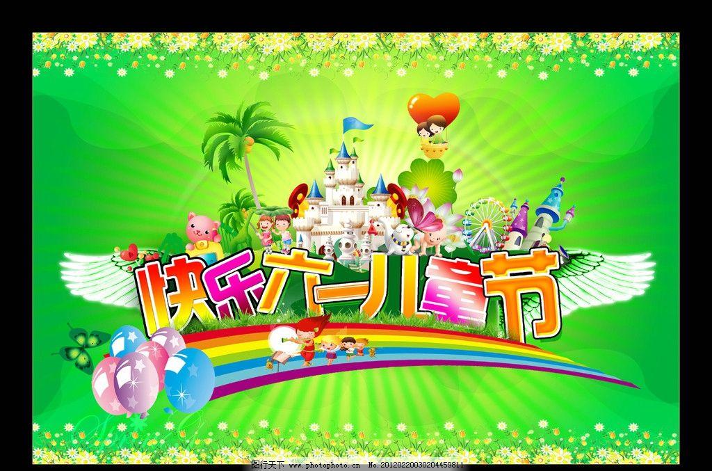 六一儿童节 幼儿园 花纹 彩虹 云朵 树木 气球 荷花 翅膀 宝塔