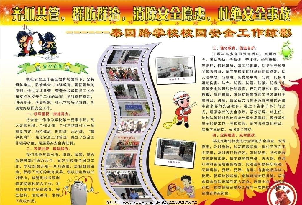 消防安全展板 消防安全展板设计 黄色背景 消防栓 胶卷 展板模板 广告