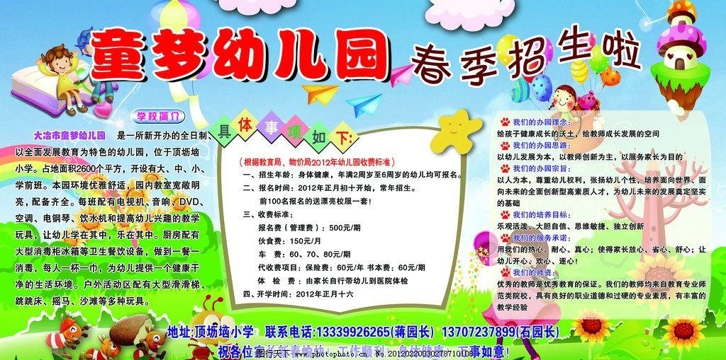 幼儿园 开学简章图片