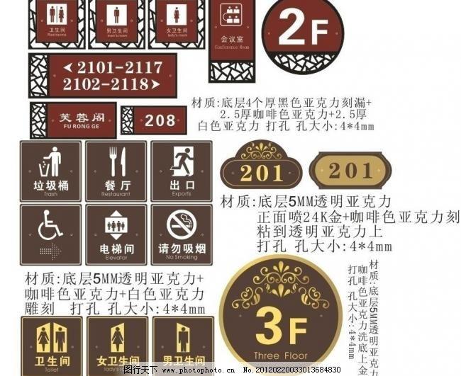 cdr 标牌 标牌模板下载 标牌矢量素材 标识标志图标 餐厅标志 出口