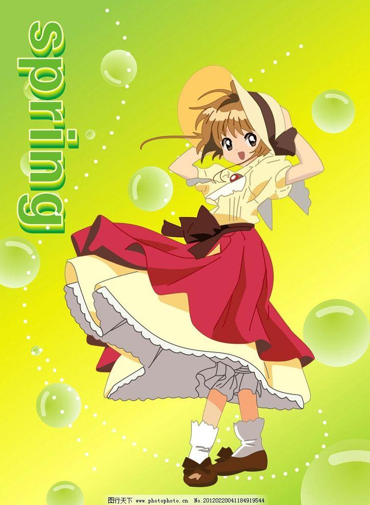 女孩 百变小樱 矢量图 人物 动漫 舞蹈 小女孩 可爱 快乐 生活