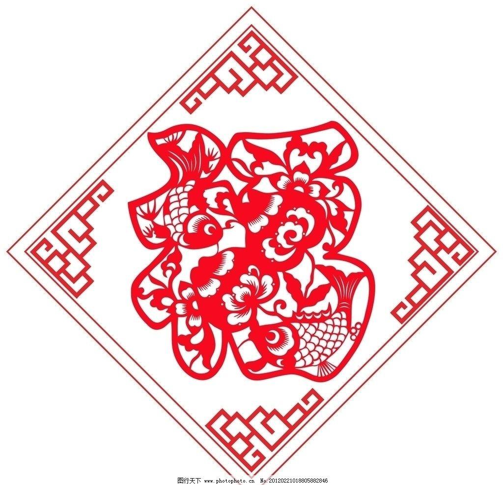 """中国传统 民间艺术 喜庆 年年有""""鱼"""" 图案设计 鱼儿 桃子 剪纸 传统文"""