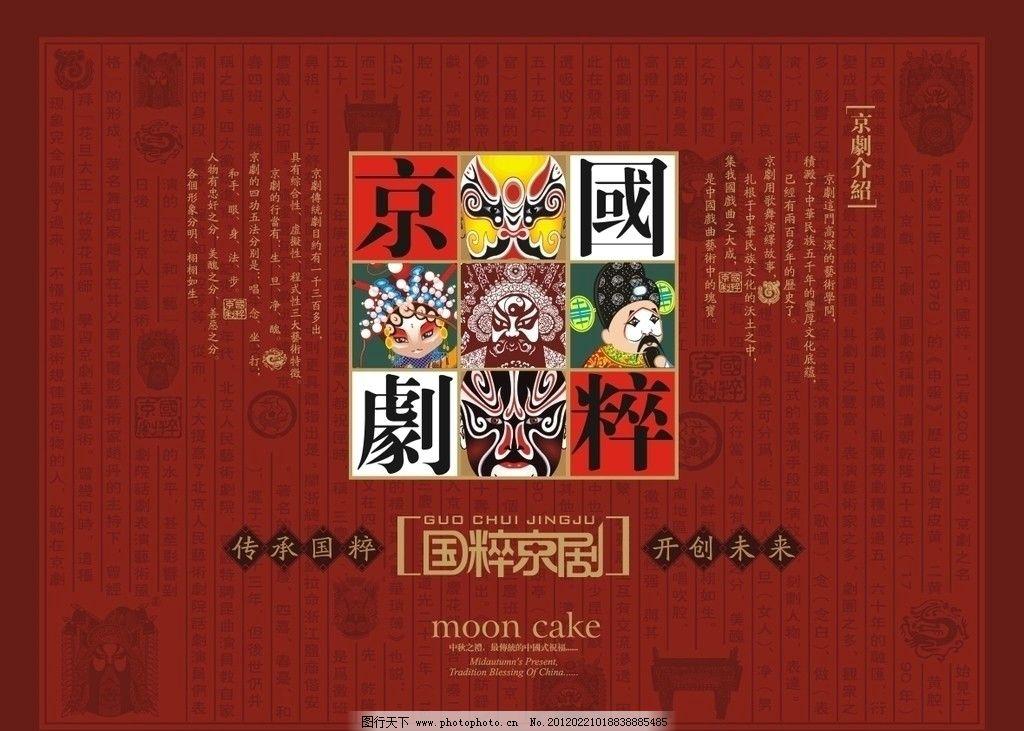 国粹京剧封面 国粹 京剧      设计 海报 文化 传统 艺术 传统文化