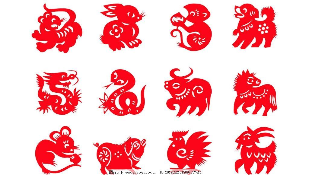 十二生肖 剪纸图案 动物图案 矢量图片