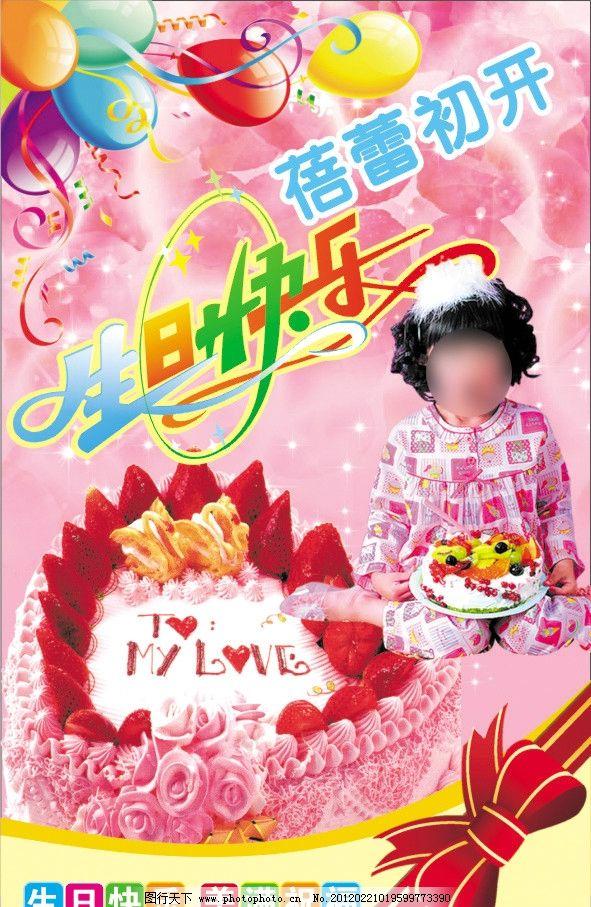 生日海报 生日快乐 生日蛋糕 彩色气球 可爱女孩 棒棒糖 心 玫瑰 蝴蝶