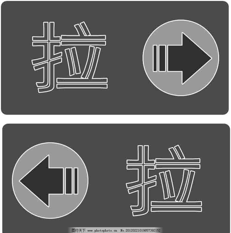 推拉指示 推拉 指示标牌 玻璃贴标 公共标识标志 标识标志图标 矢量