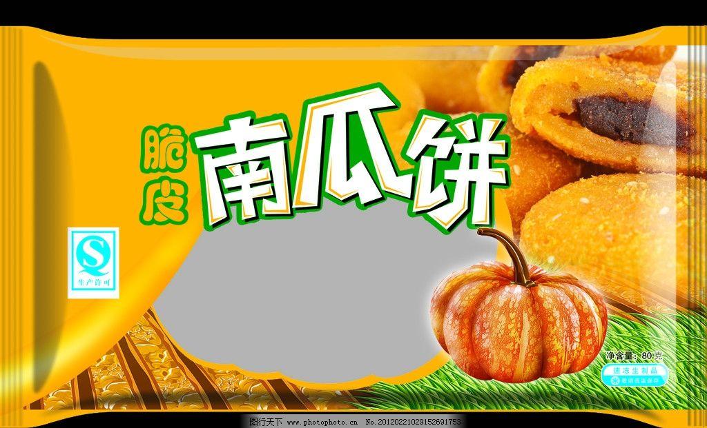 南瓜饼 南瓜 速冻标 线条 包装设计 广告设计模板 源文件