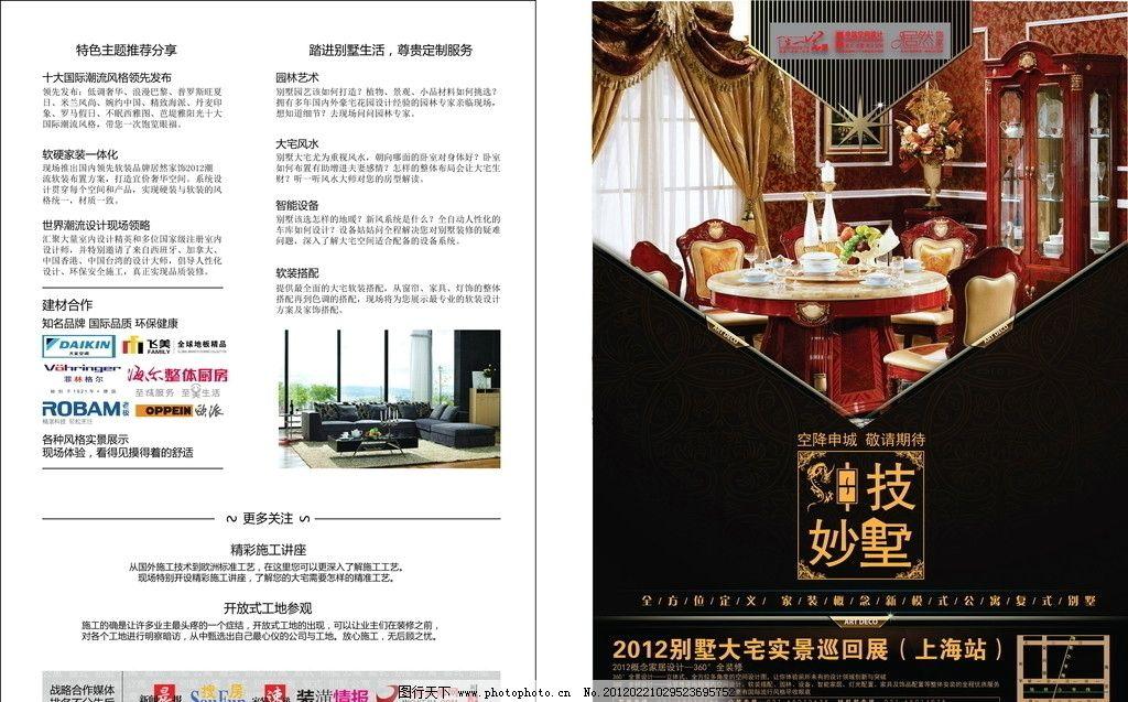 家装海报(单页) 单页 海报 室内 家装 工装 房地产 欧式 建筑 软装