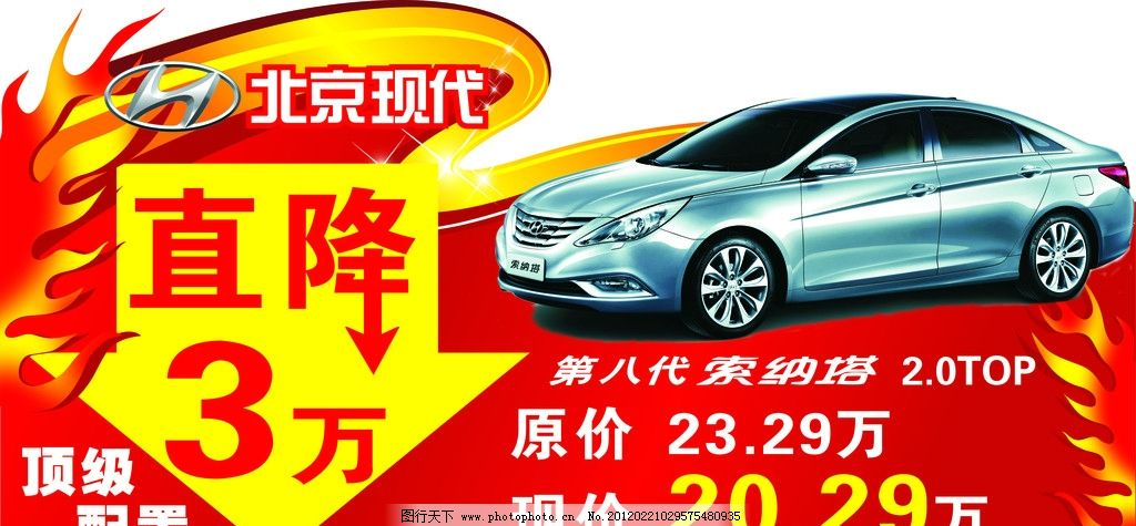 北京现代车顶牌 北京现代标志 第八代索纳塔 索纳塔车型图片 降价车顶