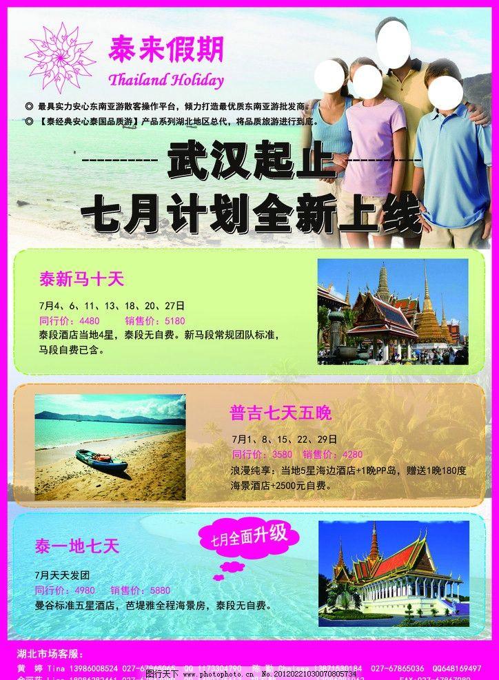 旅游广告宣传 旅游广告 泰新马 普吉 泰一地 海报设计 广告设计模板