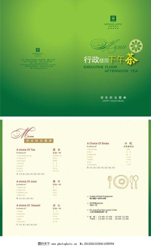 酒店下午茶菜单图片