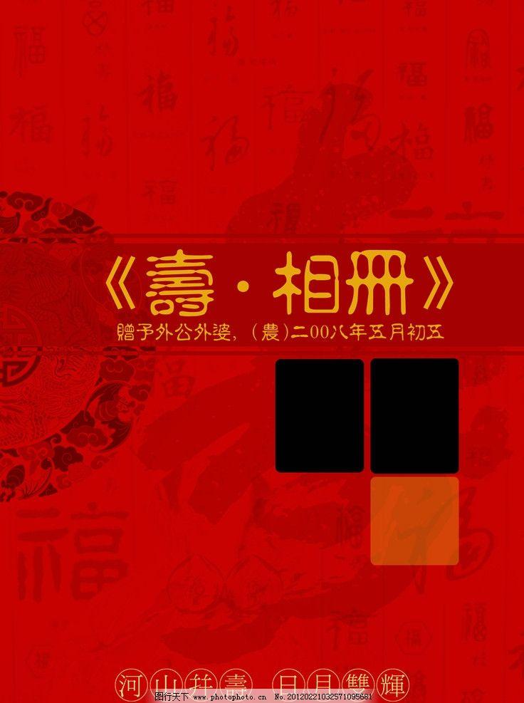 大寿相册封面设计 大寿 相册 祝寿 老人 生日 过寿 纪念 相框模板