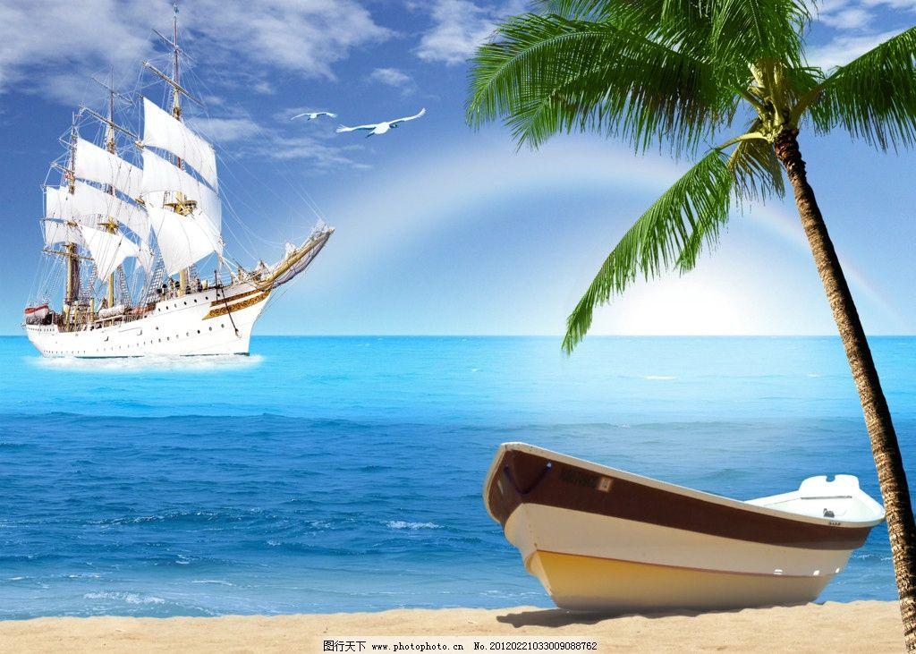 沙滩 海洋 大海 树 椰树 阳光 蓝天 白云 彩虹 船 帆船 海 海浪 太阳