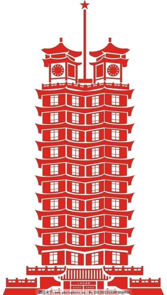 二七塔 郑州 手绘 矢量素材 其他矢量