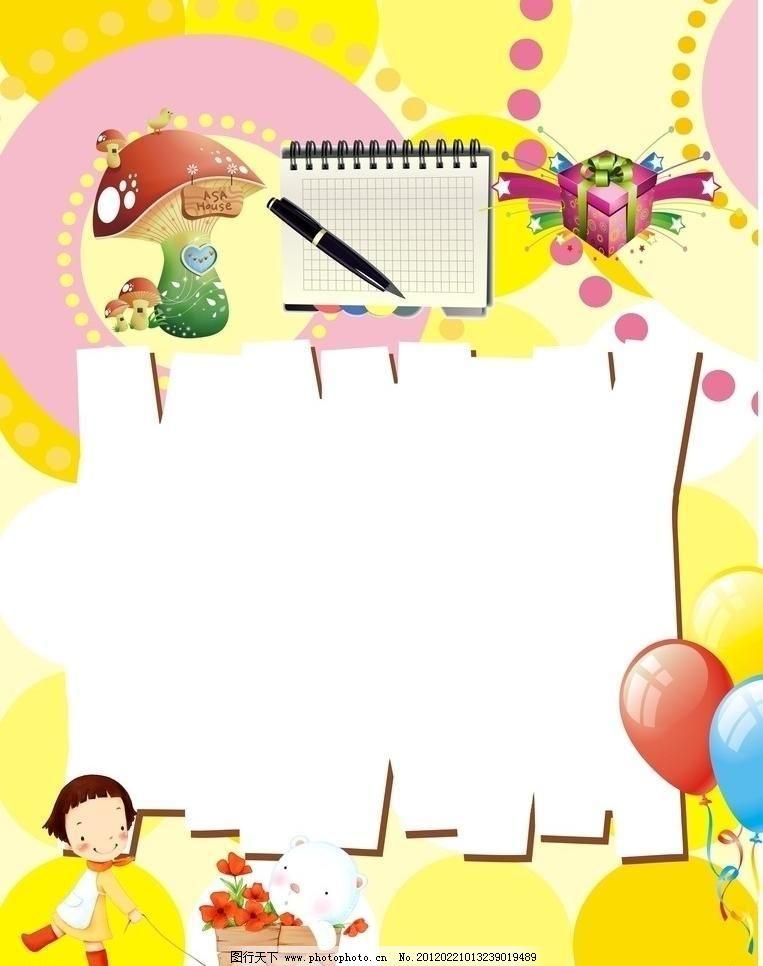 可爱背景图片_六一儿童节_节日素材_图行天下图库