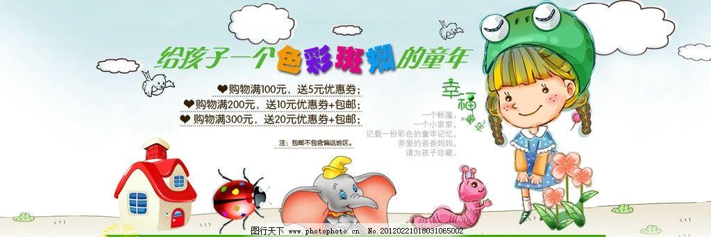 设计图库 ui界面设计 网页界面模板  淘宝店铺海报宣传 淘宝可爱儿童