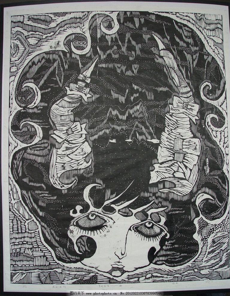 版画 绘画 艺术 美术 人物 黑白 黑白木刻 美术绘画 摄影