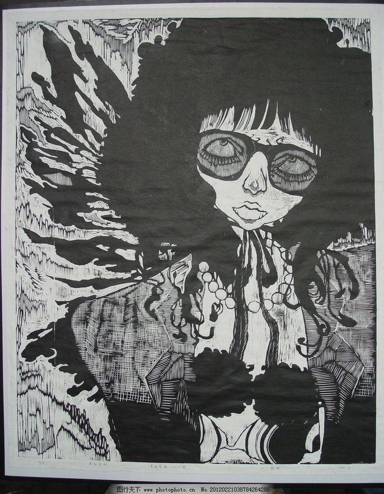 版画 绘画 艺术 美术 人物 黑白 黑白木刻 女人 眼镜 美术绘画