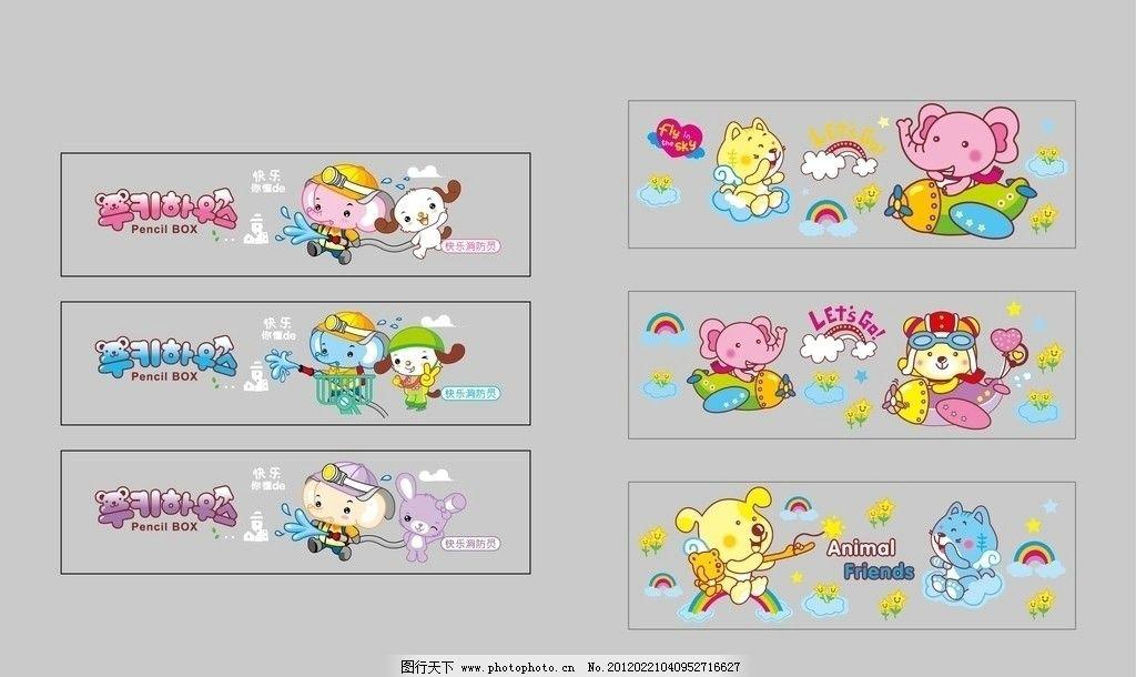 卡通 卡通ai分层 标题 小象 彩虹 云朵 爱心 飞机 花朵 星星 儿童幼儿