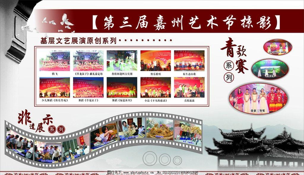 文化展板 古建筑 凉桥 草龙 费遗产文物 竹编 沐川生态文化旅游 花边