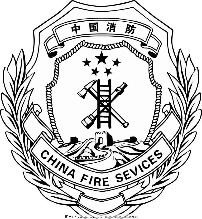 消防徽标 矢量消防徽标 公共标识标志 标识标志图标 矢量 cdr