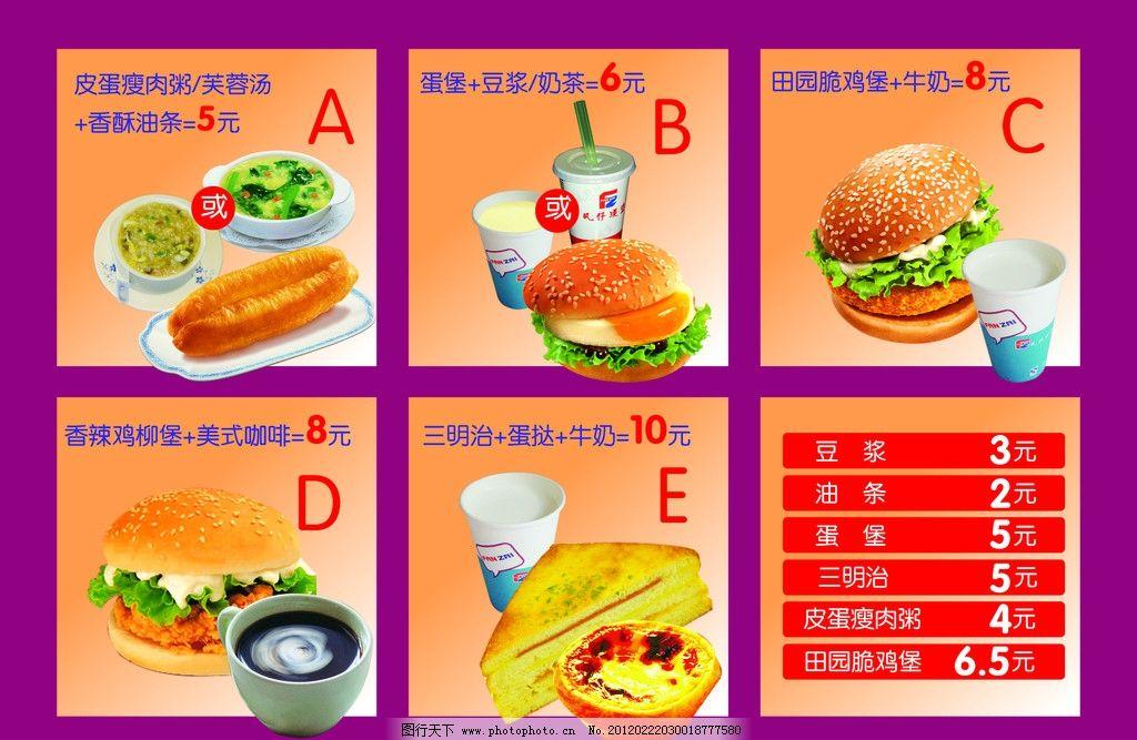 凡仔灯箱片 招牌 快餐 汉堡 豆浆 油条 广告设计模板 源文件