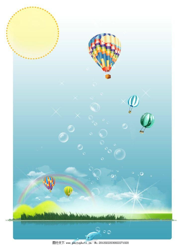 太阳 热气球 泡泡 彩虹 蓝天 白云 星光 鱼 海豚 草原 山脉 海报设计