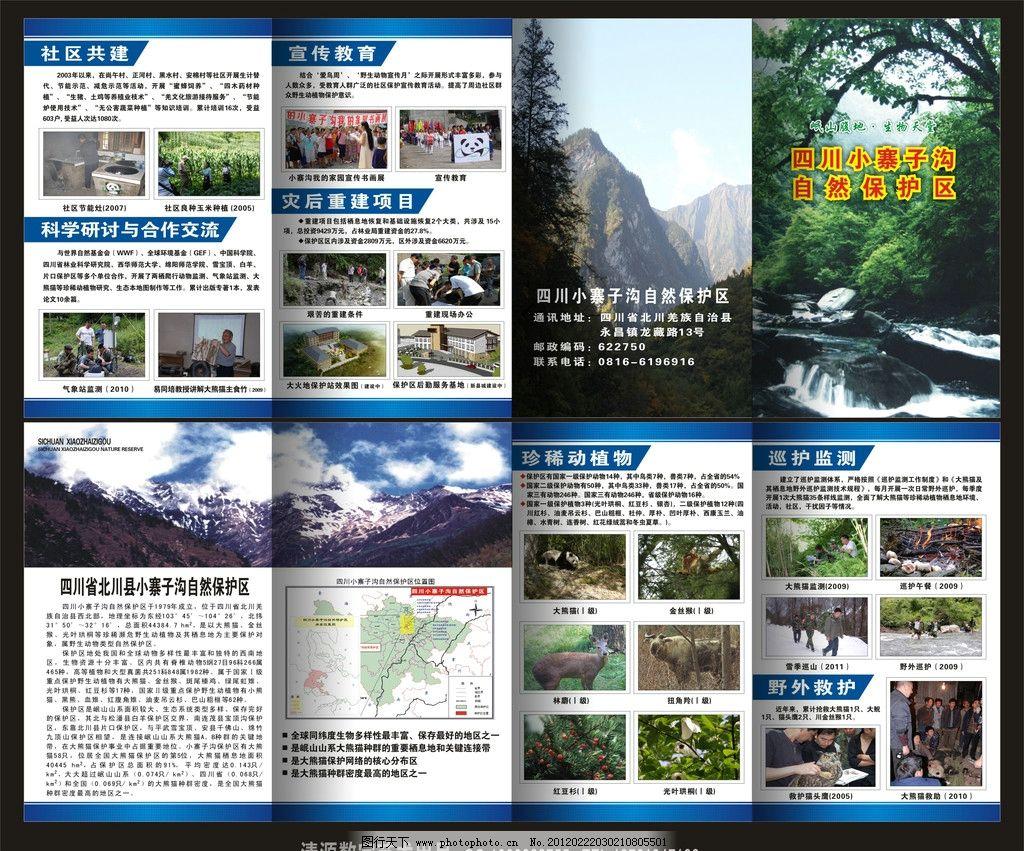 小寨子沟 4折页 dm单 风景区宣传 自然保护区 北川 旅游 自然保护 dm