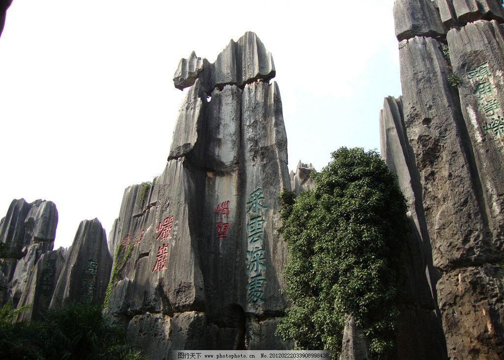 石林景色 (非高清) 云南 风景 天空 石林公园 石林风景区 石头