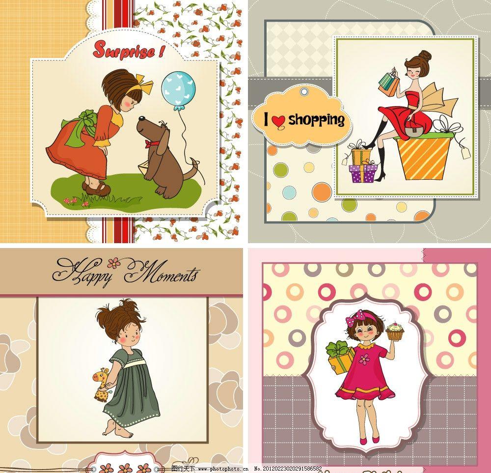 可爱小女孩卡片 购物美女 时尚 小女孩 鲜花 花朵 小狗 礼盒 冰淇淋