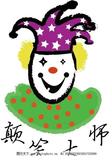 手绘小丑 颠笑大师图片