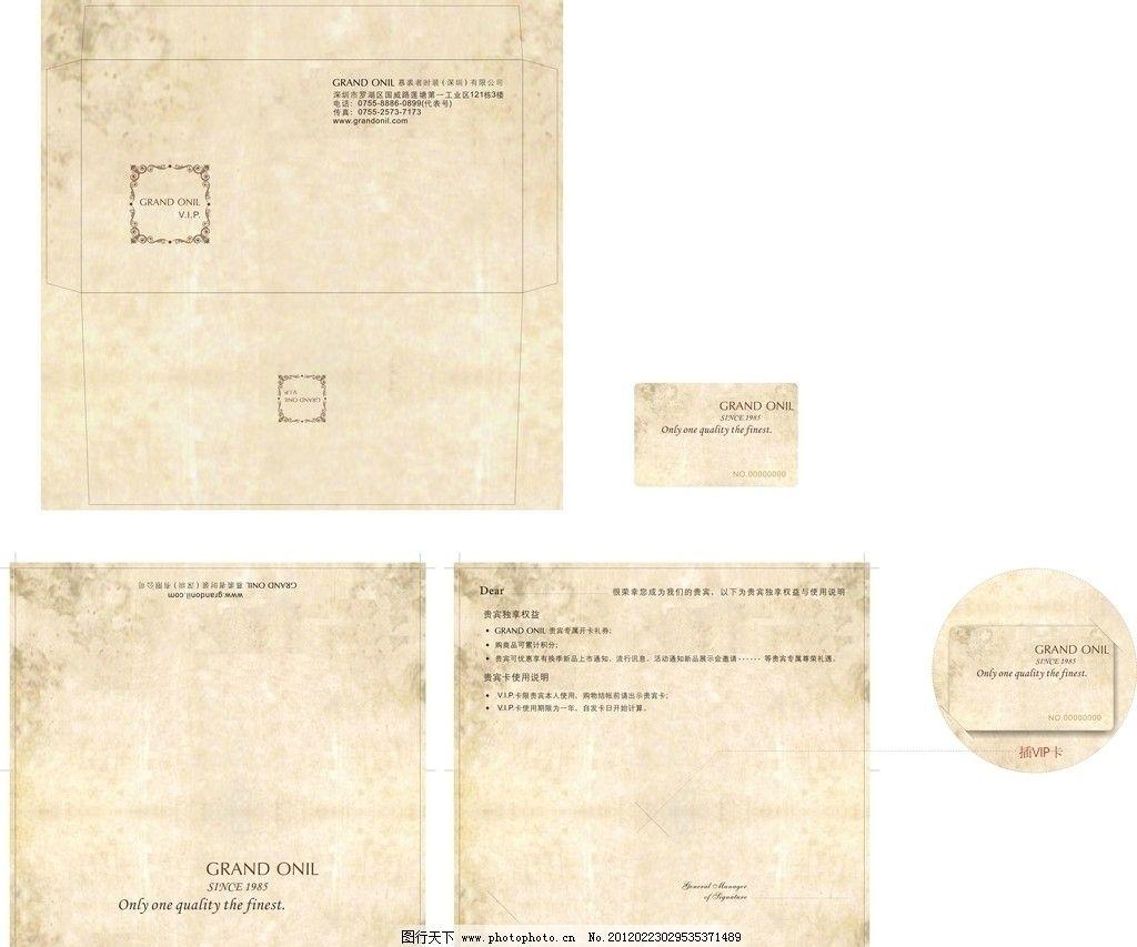 vip申请卡信封图片