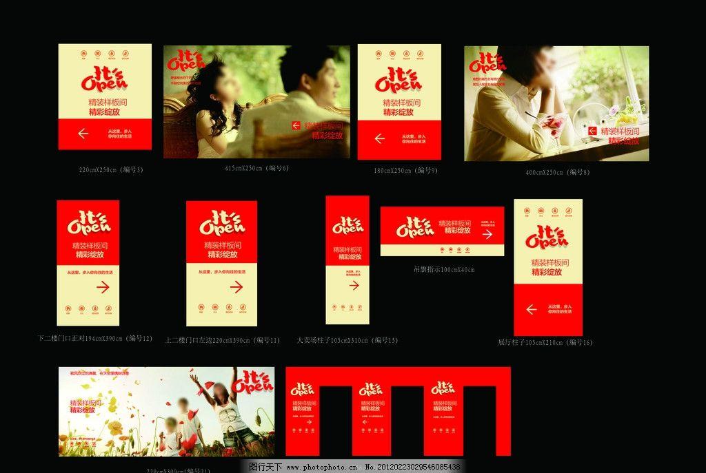 看房通道图片_设计案例_广告设计_图行天下图库