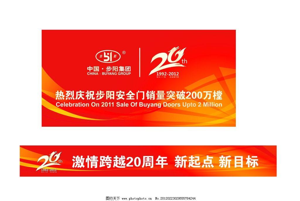 步阳2012营销底图 2012字设计 步阳标志 漂亮底图 广告设计 矢量 ai
