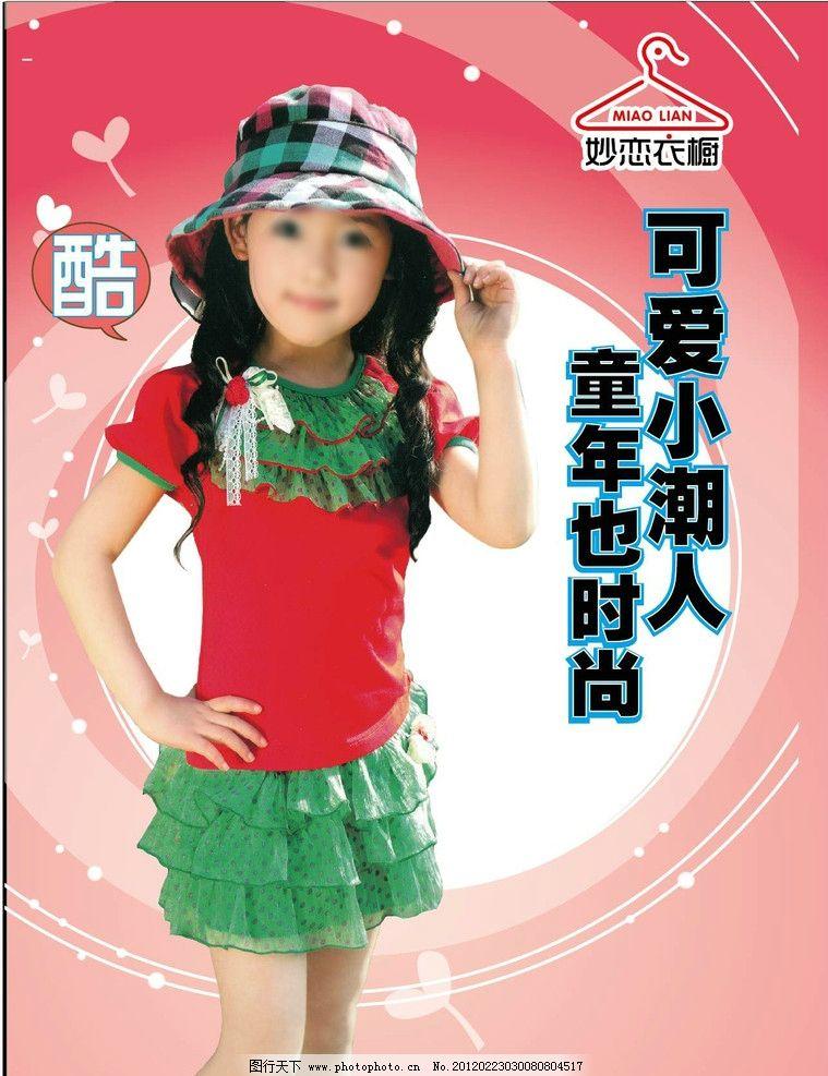 童装海报图片,儿童 可爱 小女孩 失量海报 海报设计