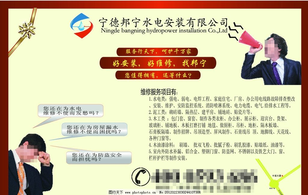 dm宣传单 公司宣传单 水电维修