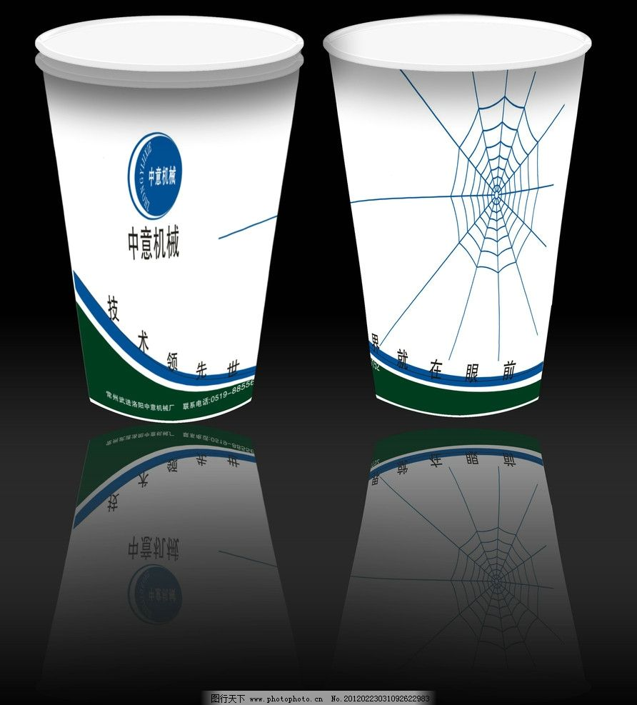 纸杯 商标      纸杯样版 纸杯效果图 一次性杯子 办公室vi系列 广告