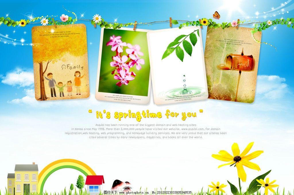 藍天 白云 樹藤 花朵 草地 小房子 彩虹 蘑菇 相框 背景 小花 郵箱