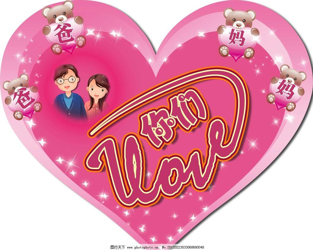 心形 粉色背景 爸爸妈妈我爱你们 i love you 卡通爸爸爸妈妈 卡通