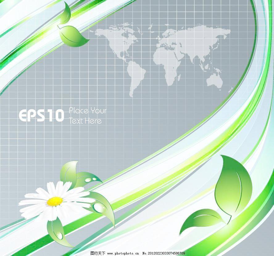 绿叶鲜花 绿色 动感 线条 曲线 绿叶 鲜花 菊花 水珠 水滴 自然 环保